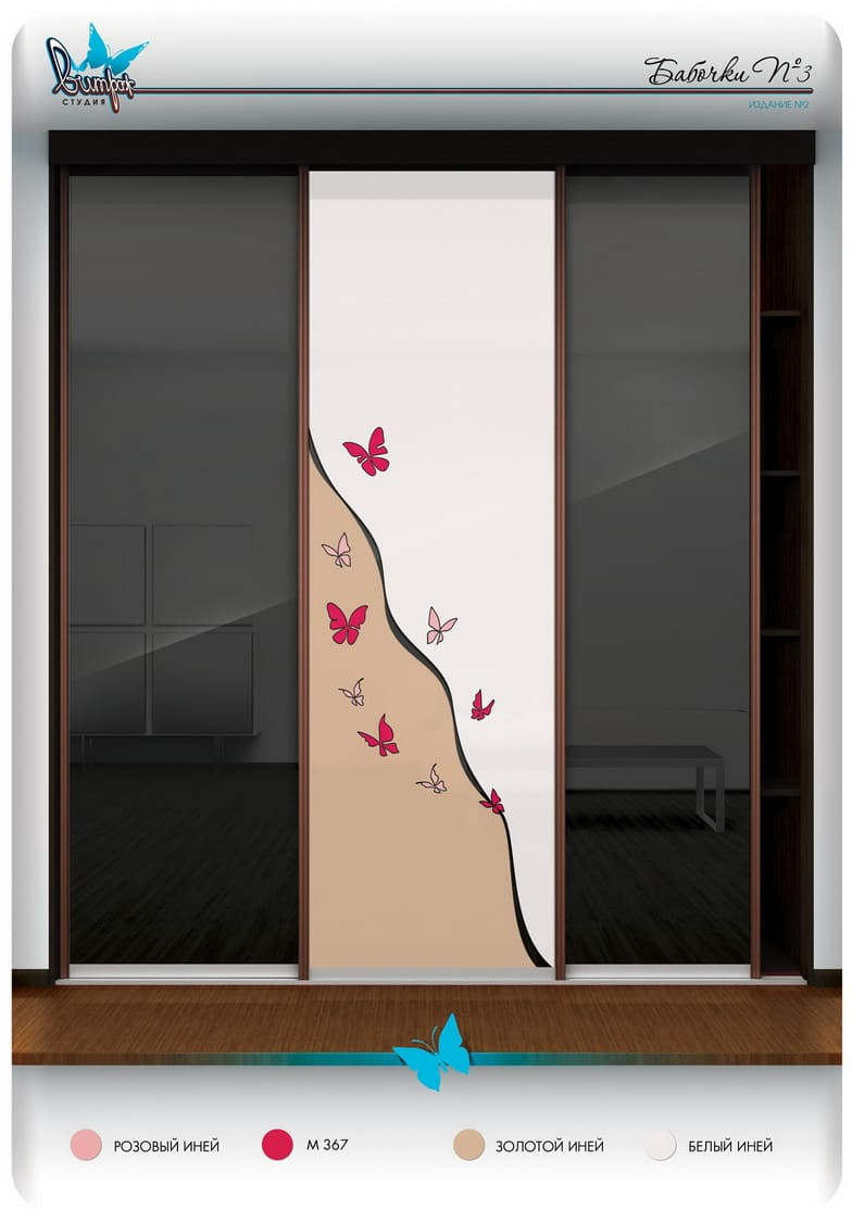 Бабочки № 3